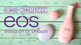 Обзор новой косметики EOS. Посылка из Америки.