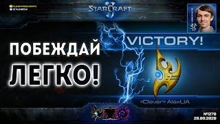 КУРС ПРОСТЫХ ПОБЕД в StarCraft II: Самые простые стратегии для быстрого роста рейтинга в Старкрафте