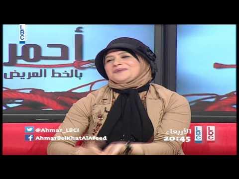 Ahmar Bel Khat Al Arid - أحمر بالخط العريض في الحلقة المقبلة