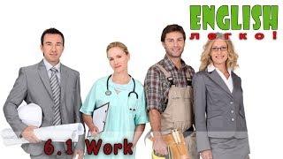 Английский легко. Урок 6.1 Work. Работа . Изучаем слова по теме.