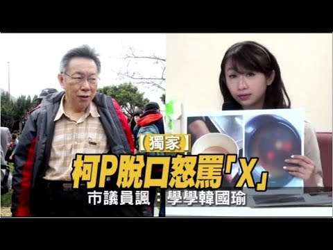 【獨家】柯P脫口怒罵「X」 市議員諷:學學韓國瑜 | 台灣蘋果日報