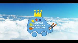 Toyota Dream Car Art Contest 2020 | เปิดรับสมัครแล้ววันนี้ (FULL)