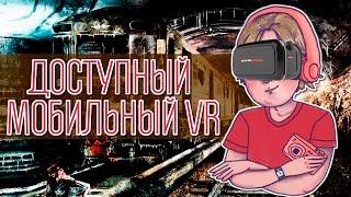 SMARTERRA VR2: доступний мобільний VR