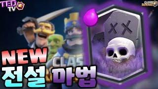새로운 전설 마법 카드 무덤 등장![ 업데이트 미리보기#6 ] 클래시로얄 Clash Royale - sneak peek New legendary card [테드tv,Tedtv]