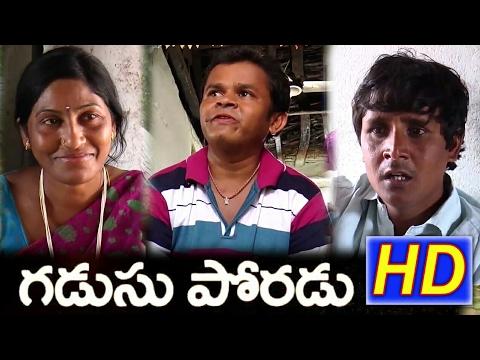 Download Gadusu Poradu Telugu Comedy Short Film ||  R.S. Nanda || Sadanna Comedy || Telangana Comedy ||