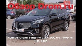 hyundai Grand Santa Fe 2017 2.2D (200 л.с.) 4WD AT High-Tech - видеообзор
