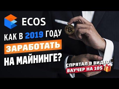 ECOS - КАК ЗАРАБОТАТЬ В 2019 ГОДУ НА МАЙНИНГЕ ?