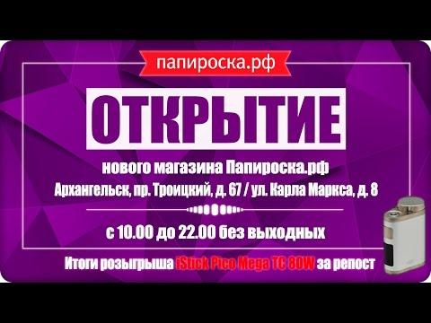 Открытие нового магазина Папироска.рф в Архангельске + Итоги розыгрыша
