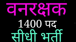 MP Forest Guard Recruitment |वनरक्षक भर्ती परीक्षा 2017| Latest Government vacancy out in MP