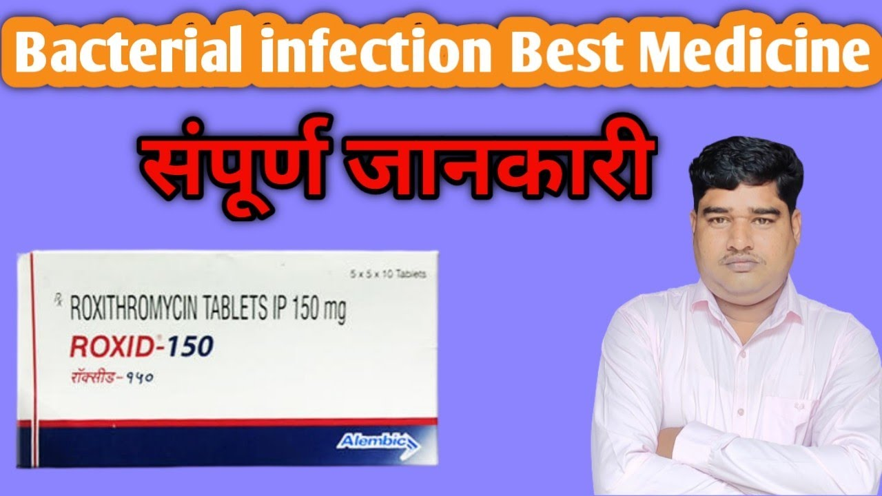 Download Roxid Tablet Full Review in Hindi / Roxithromycin / Antibiotic Tablet