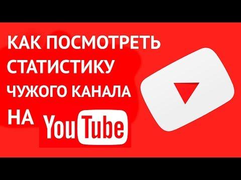 Как посмотреть статистику чужого канала YouTube