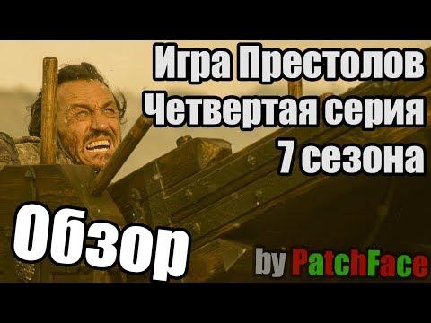 Обзор 4 серии 7 сезона Игры Престолов (GoT s07e04 The Spoils of War)