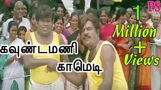 Goundamani,Senthil,Sathyaraj,Super Hit Non Stop Best Full Comedy