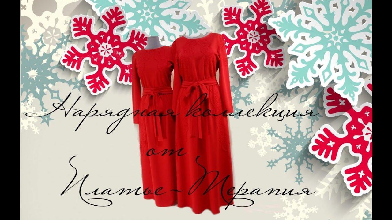 Открытки новое поступление новогодней коллекции платьев, лисицами
