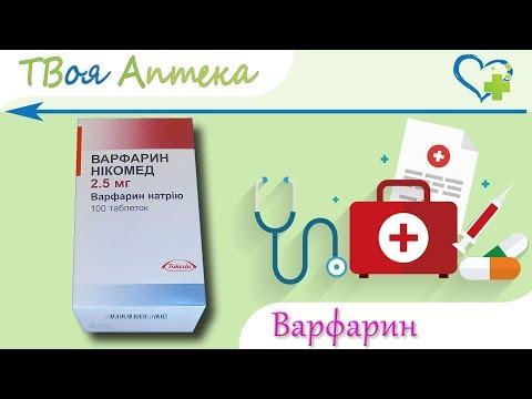Варфарин таблетки - показания (видео инструкция) описание, отзывы