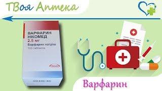 Варфарин таблетки - показания (видео инструкция) описание, отзывы - Варфарин натрия