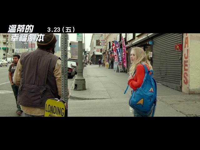 威視電影【溫蒂的幸福劇本】正式預告 (3/23 踏上奇幻旅程)