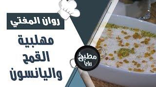 مهلبية القمح واليانسون - روان المفتي