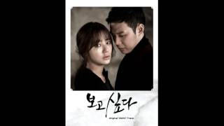 [Full/DL] I Miss You/Missing You (보고싶다) OST Album