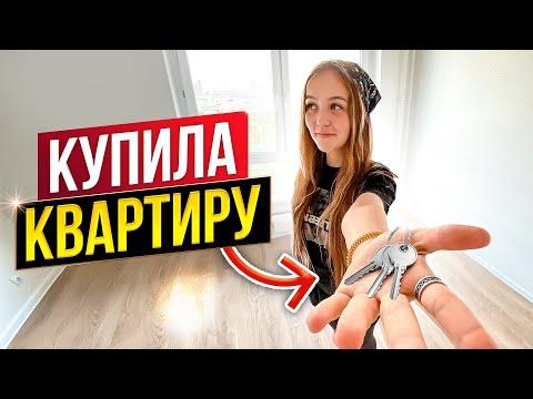 Я КУПИЛА КВАРТИРУ! / РЕАКЦИЯ МОИХ ДРУЗЕЙ БЛОГЕРОВ и РОДНЫХ