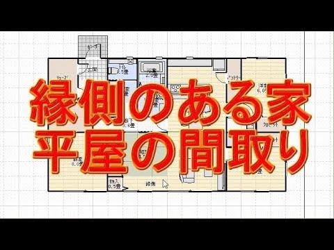縁側のある家家族で住む平屋の間取り図