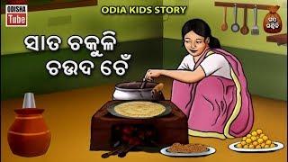 Odia Children Story | ସାତ ଚକୁଳି ଚଉଦ ଚେଁ | Saat Chakuli Chauda Chen | Gapa Ganthili | Odisha Tube