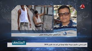تقرير حقوقي عن جرائم الحوثيين الفعلية والمرصودة  تفاصيل اكثر مع المحامي والناشط الحقوقي ياسر المليكي