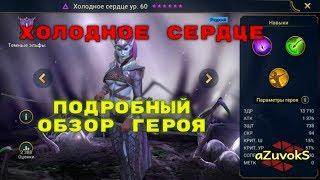 RAID: Shadow Legends. Холодное сердце: подробный обзор героя. Таланты, билды, применение
