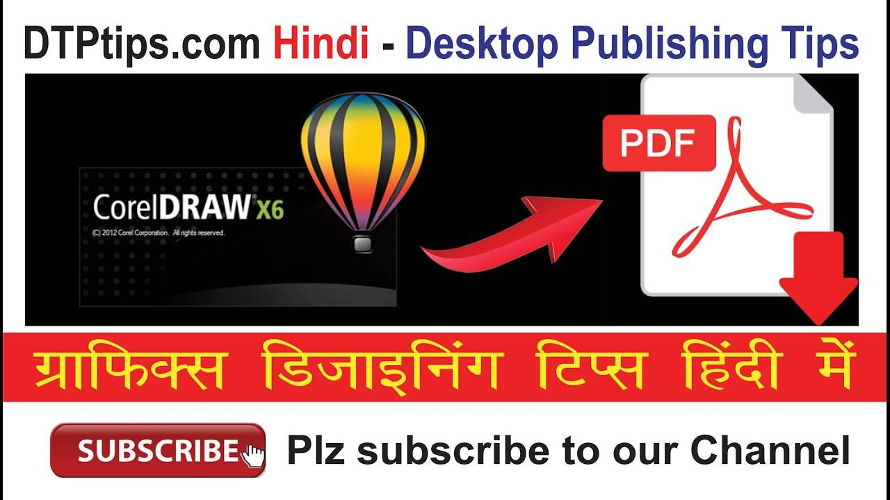 Export To Pdf In Coreldraw Video In Hindi