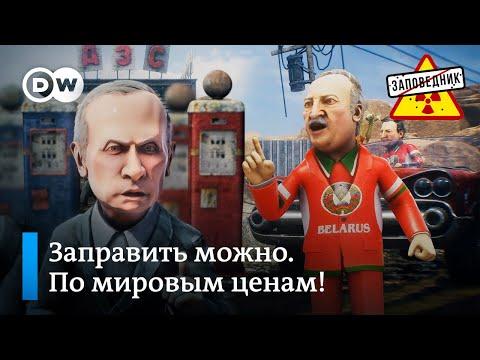 Лукашенко в поисках