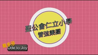 Publication Date: 2021-02-22 | Video Title: 聖公會仁立小學管弦樂團 - Ode to joy