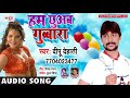 DJ MIX SONG ~ तोहर दुनो गुब्बरा ~ #Deepu Dehati ~ Hum Chhuwab Gubbara ~ Bhojpuri Song 2018