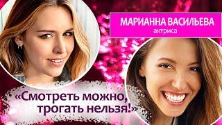 Марианна Васильева: 7 раз поступать в театральный, отказать Хью Гранту, сняться в эротическом фильме
