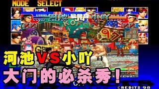 KOF97拳皇:河池VS小吖,我叫石碧玲!大门的必杀秀!【小狼解说】