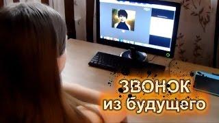 Download Звонок из будущего ♦ Страшилка ♦ Переписка в Скайп (Skype) Mp3 and Videos