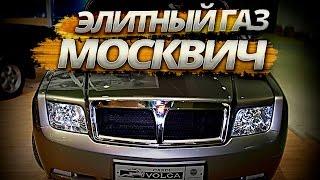 Элитный ГАЗ и Москвич. Авто, которые мы не знали.  Передовые разработки  русских машин