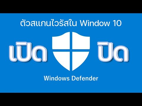 วิธีเปิดและปิดตัวสแกนไวรัสใน Windows Defender windows 10 : 2021