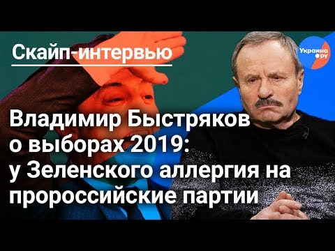 Быстряков: украинцам внушили