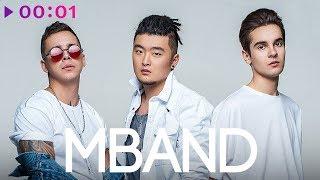 MBAND - Лучшие песни - The Best
