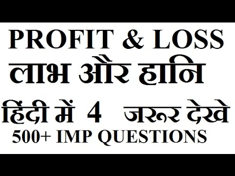 SSC CGL 2018 PROFIT AND LOSS IN HINDI (लाभ और हानि ) pART