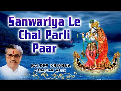 SANWARIYA LE CHAL PARLI PAAR KRISHNA BHAJANS BY BALDEV KRISHNA  I FULL AUDIO SONGS JUEK BOX