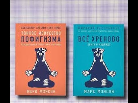 "Книги Марка Мэнсона ""Тонкое искусство пофигизма"" и ""Все хреново"""