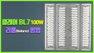 거실등 LED모듈교체 …