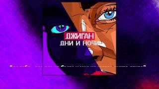 Джиган - Дни и ночи Text(текст)