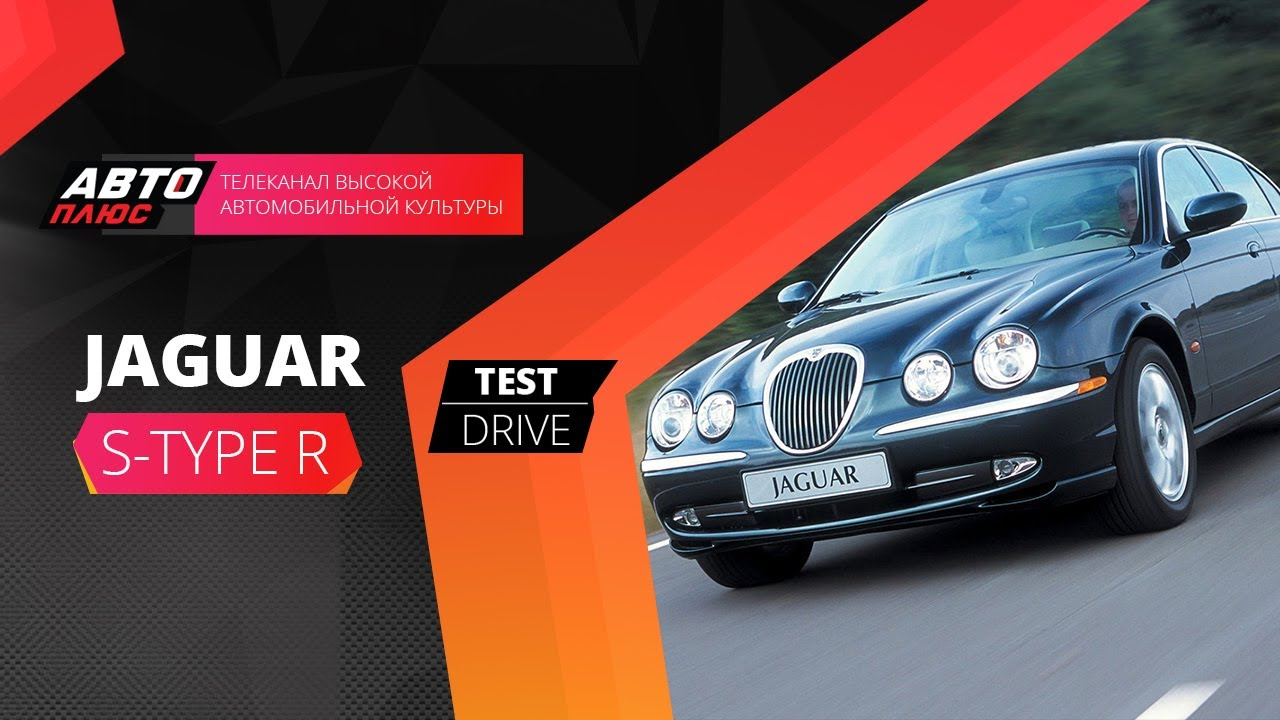 Jaguar s type r youtube for Jaguar house music