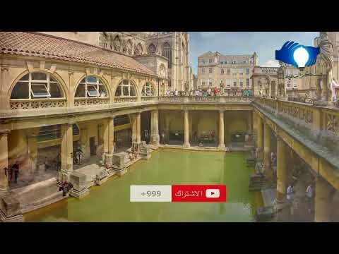 معلومات تاريخية الحمامات الرومانيه . Historical information Roman baths