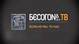 Бесогон ТВ  [1.06.2018]