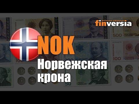 Видео-справочник: Все о Норвежской кроне (NOK) от Finversia.ru. Валюты мира.