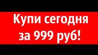 GREEN COFFEE 800 КУПИТЬ - настоящий GREEN COFFEE 800 с доставкой