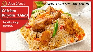 Chicken Biryani Recipe in Odia   ଚିକେନ୍ ବିରିୟାନି   Easy Homemade Chicken Biryani Recipe - Ama Rosei